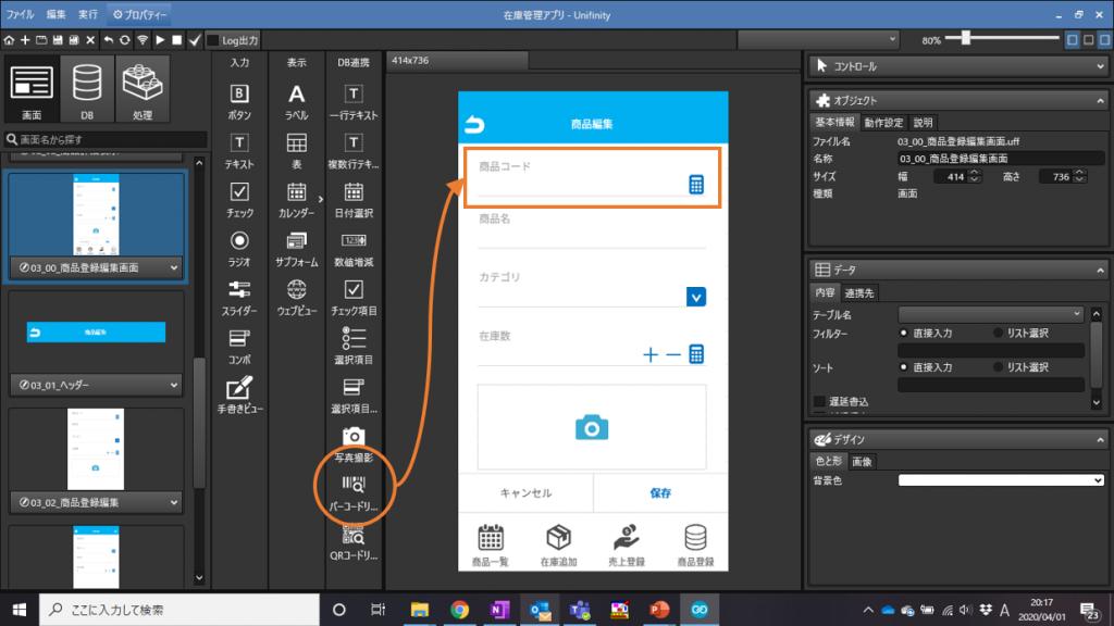 簡単GUI開発